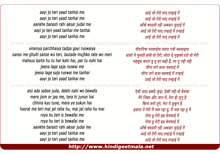 lyrics of song Aayi Jo Teri Yaad Tanhaayi Me
