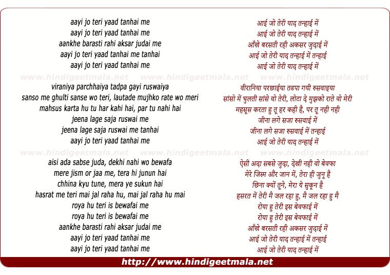 lyrics of song Aayi Jo Teri Yaad Tanhayi Me