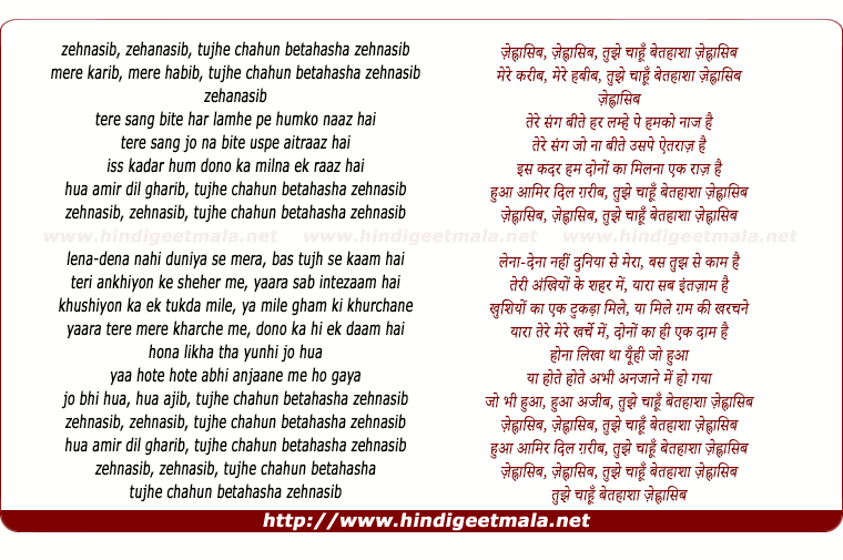 lyrics of song Zehnaseeb, Tujhe Chahu Betahasha