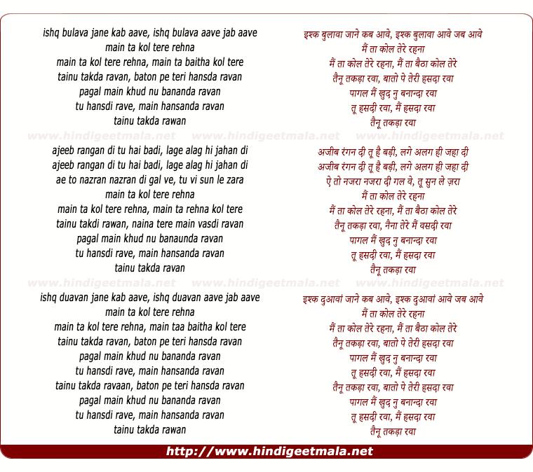 lyrics of song Ishq Bulaava
