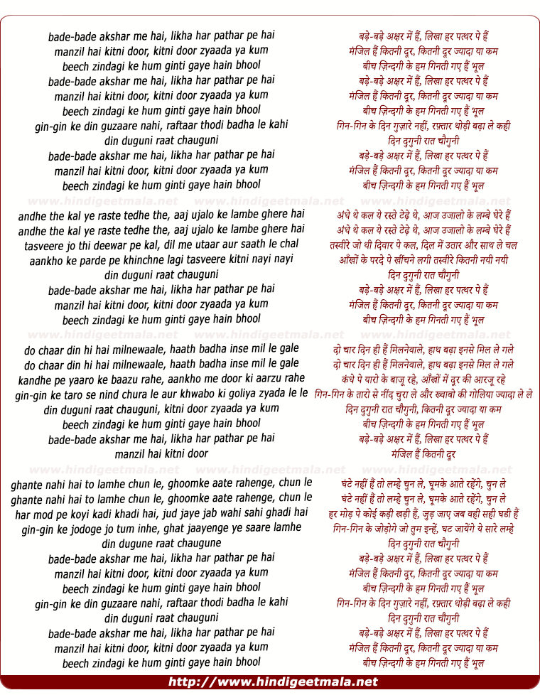 lyrics of song Bade Bade Akshar Me Hai