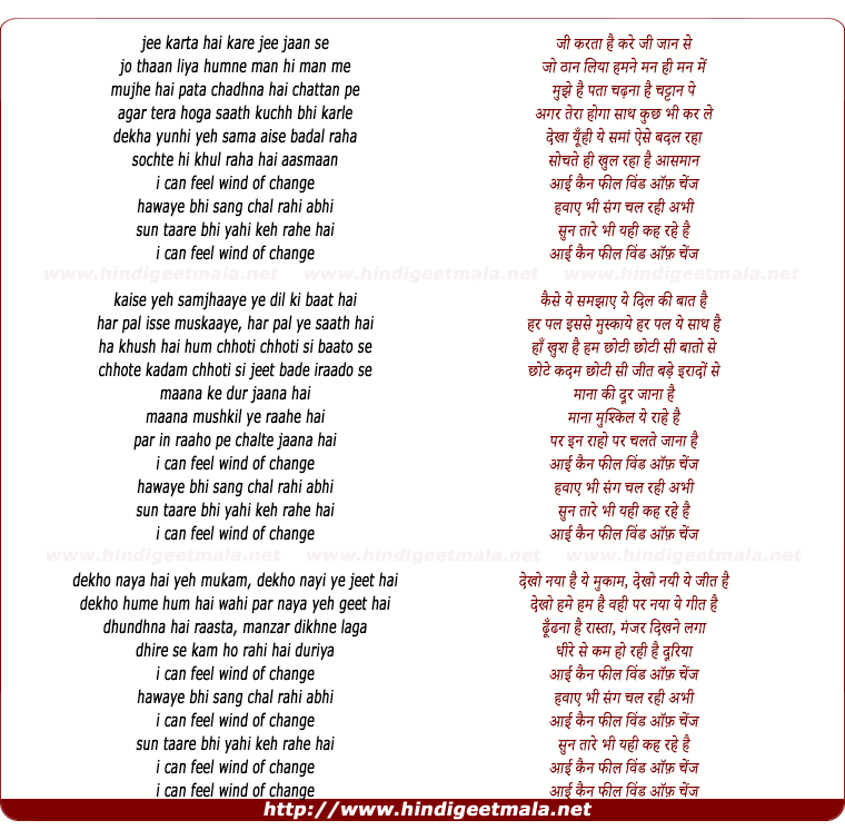 lyrics of song Wind Of Change