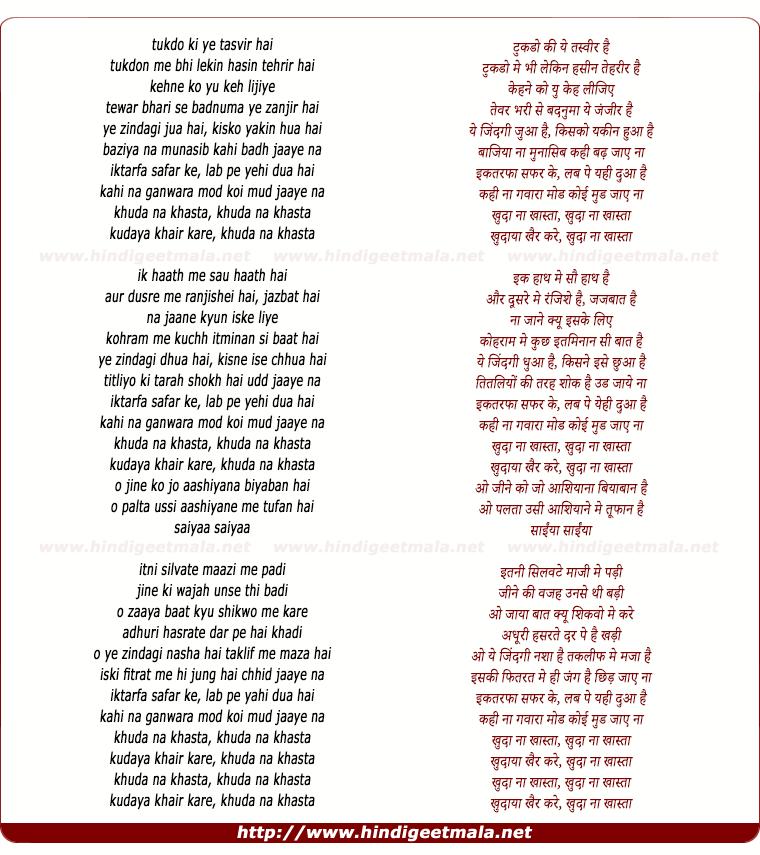 lyrics of song Khuda Naa Khasta, Khudaya Khair Kare