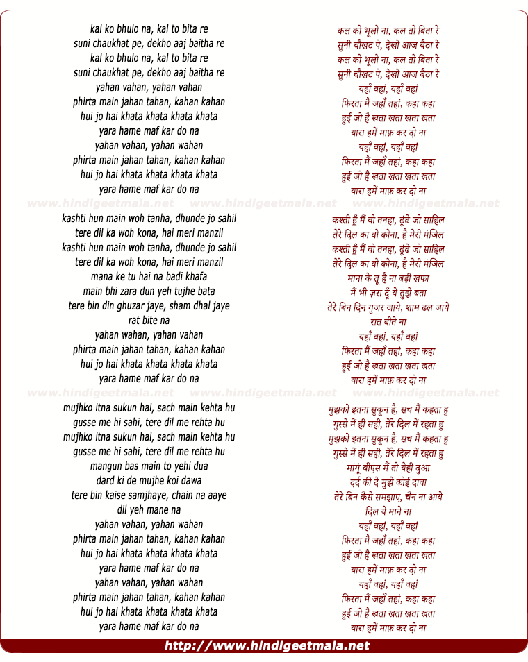 lyrics of song Yahaan Vahaan, Phirta Main Jahaan Tahaan