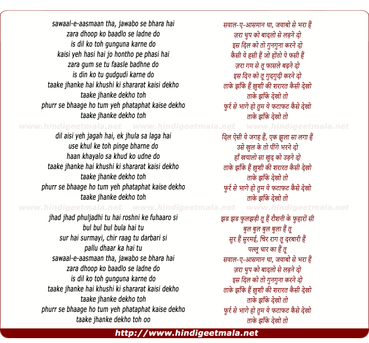 lyrics of song Taake Jhankee, Dekho To