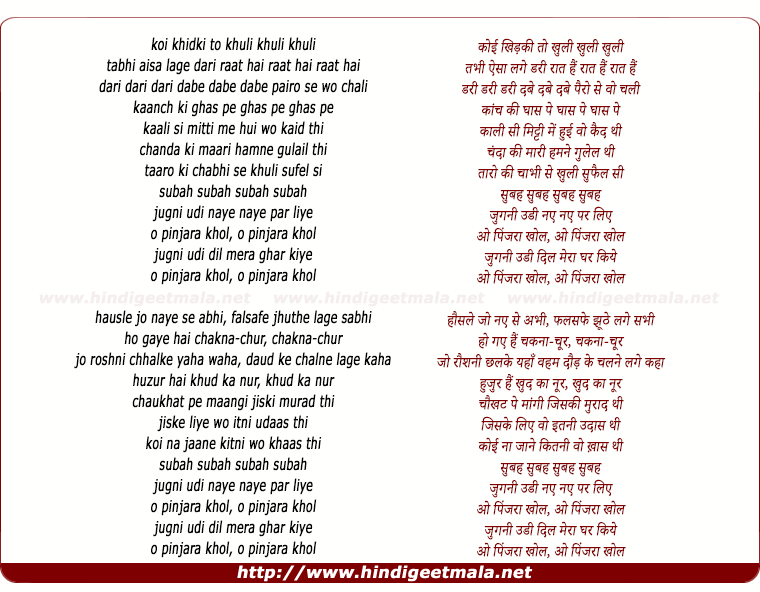 lyrics of song Jugni Udi, O Pinjara Khol