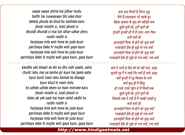 lyrics of song Harjaiyan Milaa Wo