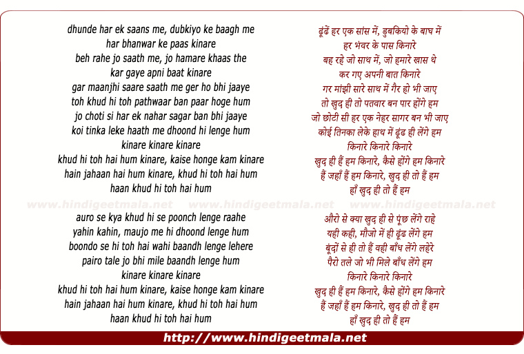 lyrics of song Kinare, Khud Hi To Hai Hum