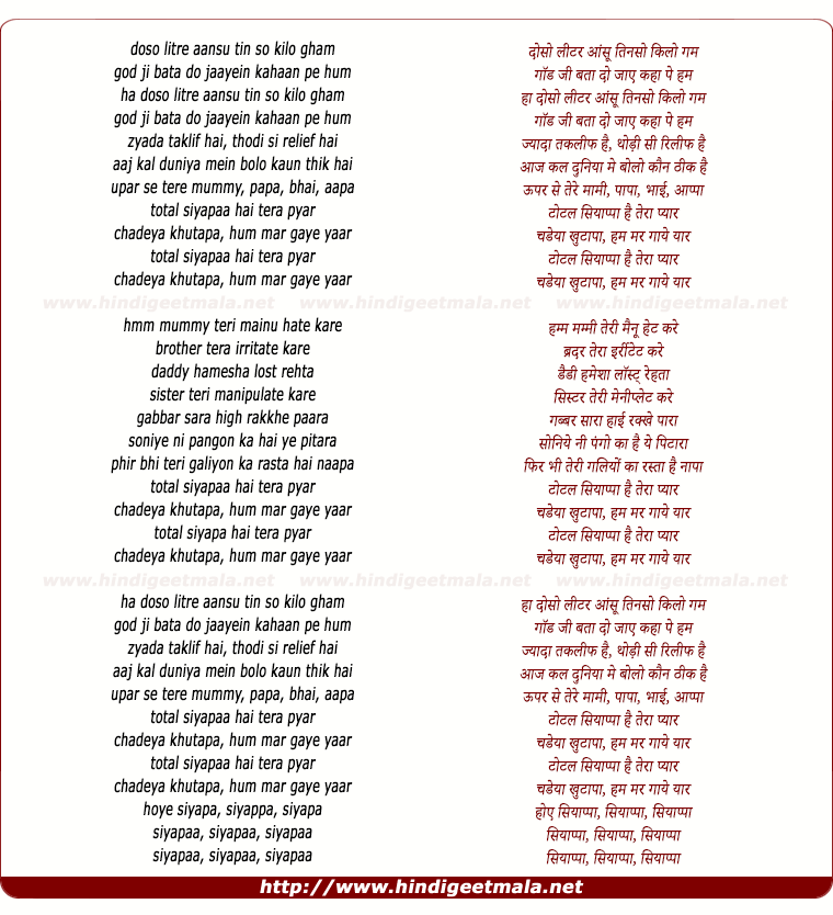 lyrics of song Total Siyapaa - Title Song