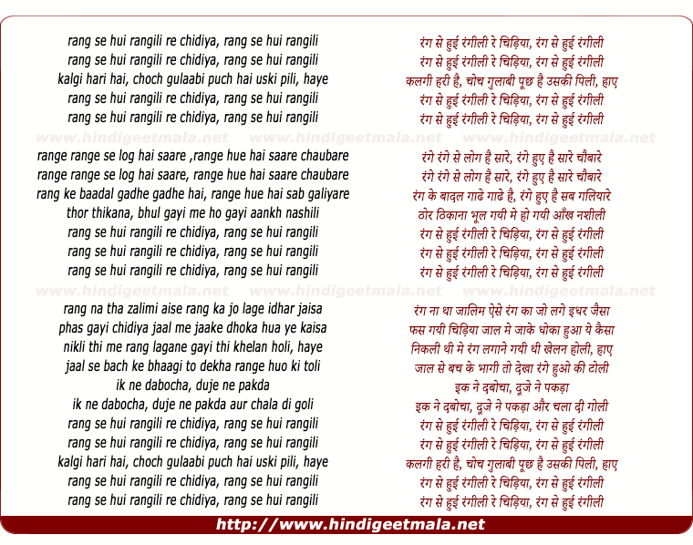 lyrics of song Rang Se Hui Rangeeli Re Chidiya