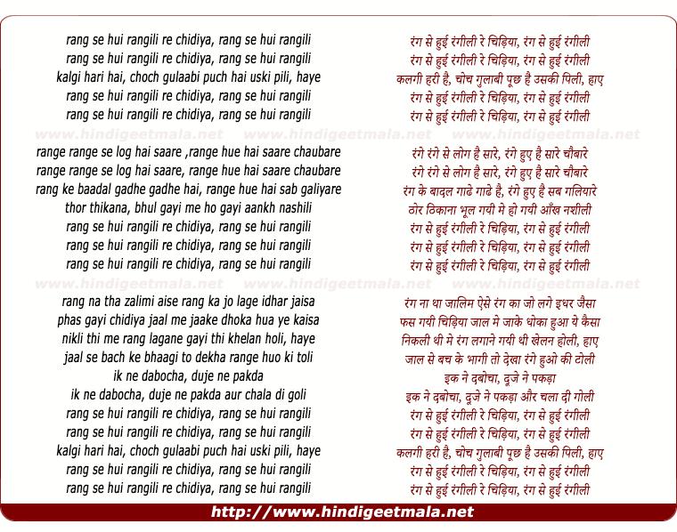 lyrics of song Rang Se Hui Rangeeli Re Chidiyaa