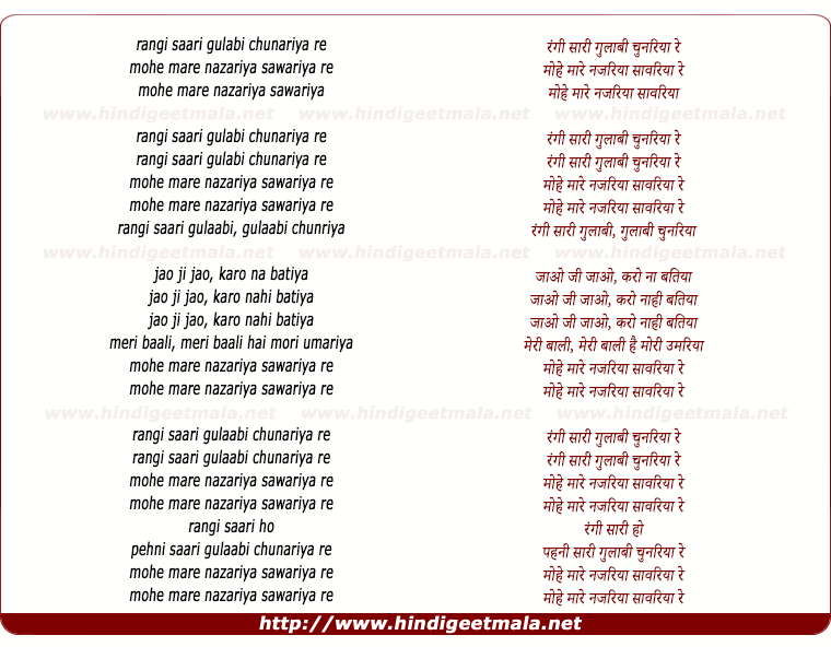 lyrics of song Rangi Saari Gulabi Chunariyaa Re
