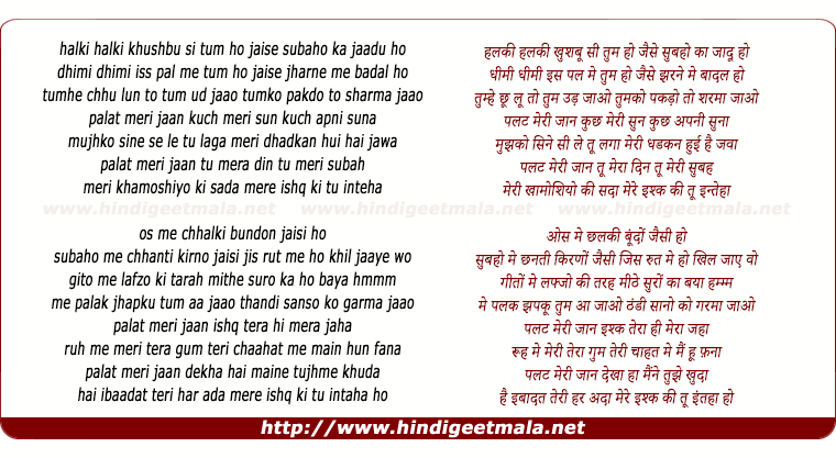lyrics of song Palat Meri Jaan