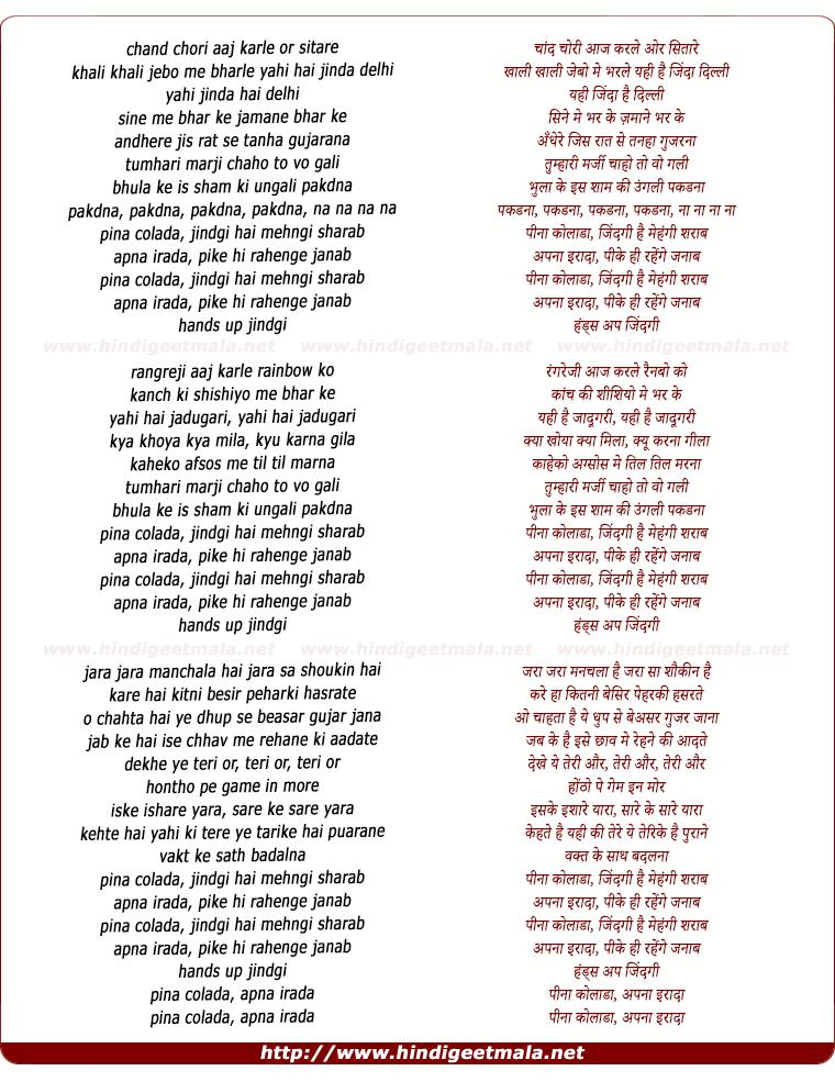 lyrics of song Pina Colada, Zindagi Hai Mehangi Sharab