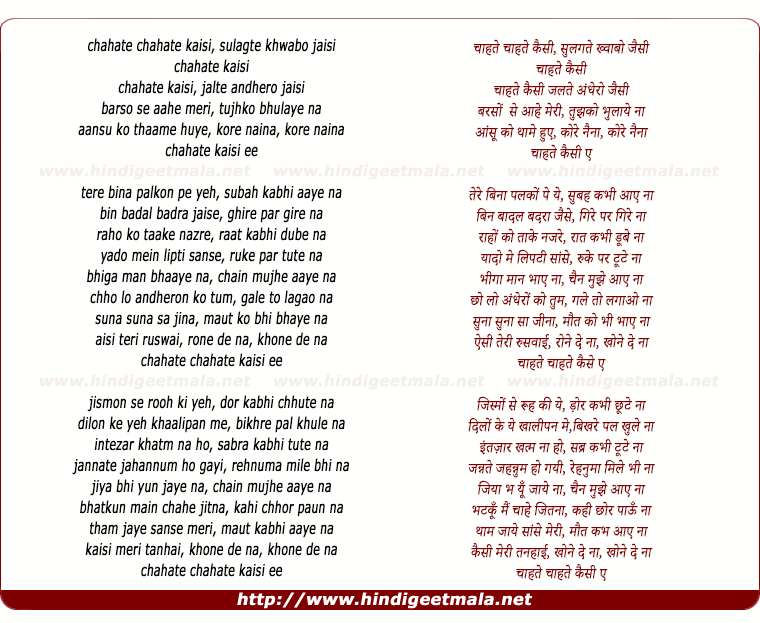 lyrics of song Chahate Kaisi
