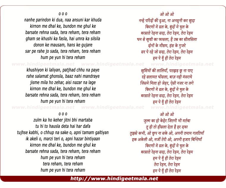 lyrics of song Teraa Raham Sar Pe Rahe Jo Sada