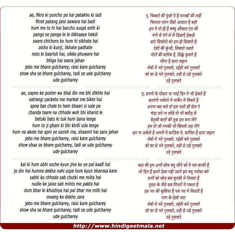 lyrics of song Jebo Me Bhare Gulchare