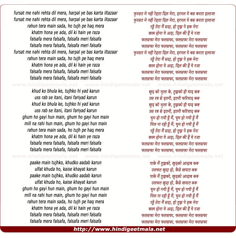 lyrics of song Falsafa Mera Falsafa, Fursat Me Nahi Rehtaa