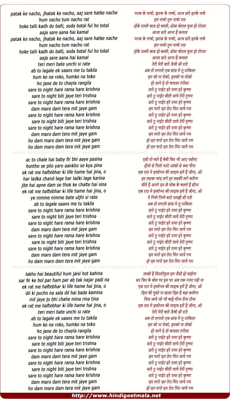 lyrics of song Jhatak Ke Nacho, Saare Tonight