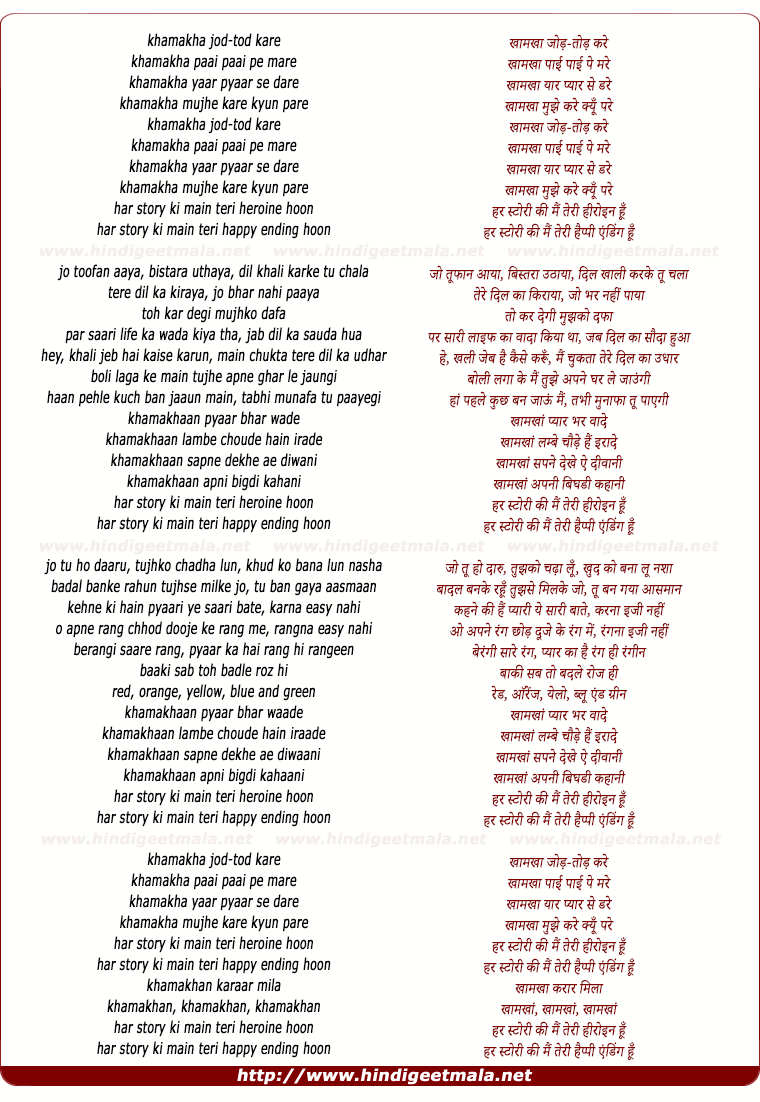 lyrics of song Khamakhan Jod-Todd Kare