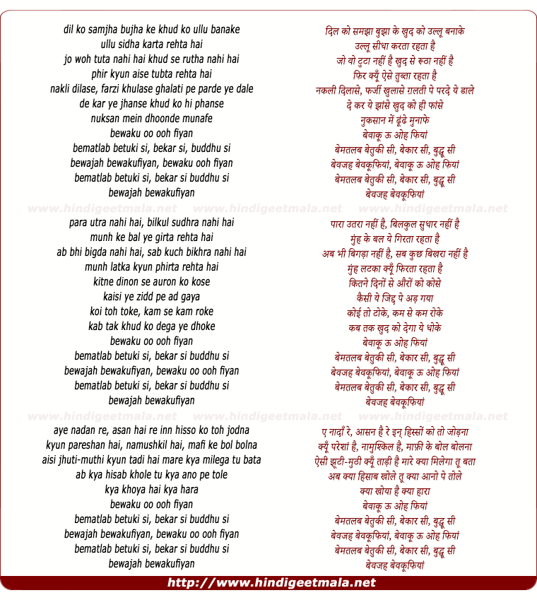 lyrics of song Bewakoofiyaan (Title Song)