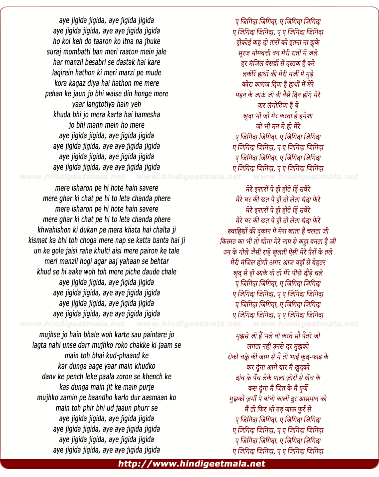 lyrics of song Ae Jigidaa Jigida