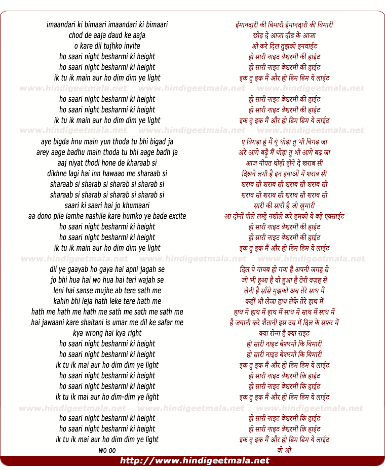 lyrics of song Ho Saari Night Besharmi Ki Height