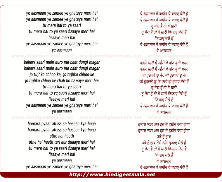 lyrics of song Ye Aasmaan, Ye Zamin