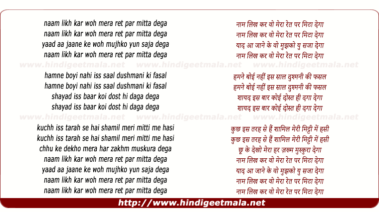 lyrics of song Naam Likh Kar Woh Mera Ret Par Mita Dega
