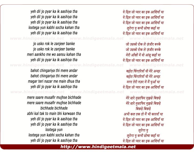 lyrics of song Yeh Dil Jo Pyar Ka Ek Aashiya Tha