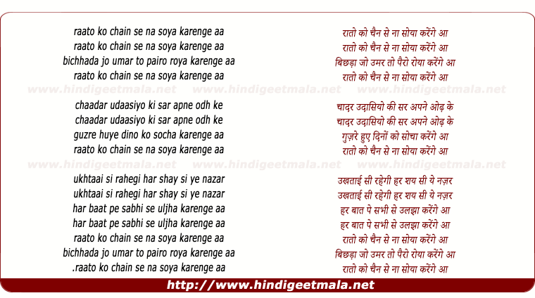 lyrics of song Raato Ko Chain Se Na Soya Karenge Aap
