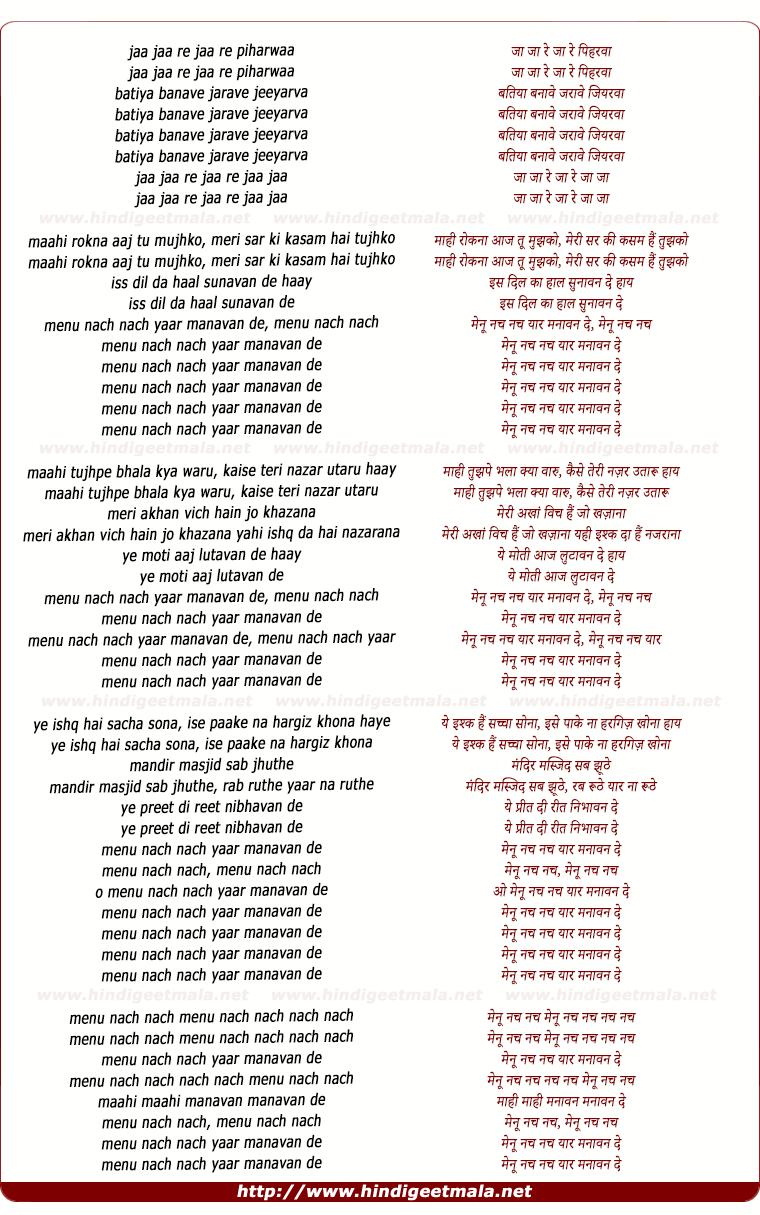 lyrics of song Maahi Rokna Aaj Tu Mujhko