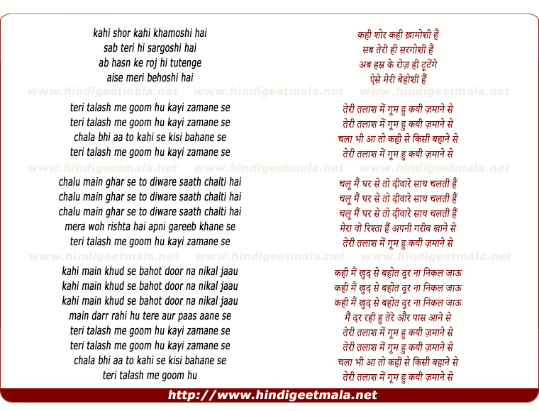 lyrics of song Teri Talash Me Goom Hu Kahi Zamane Se