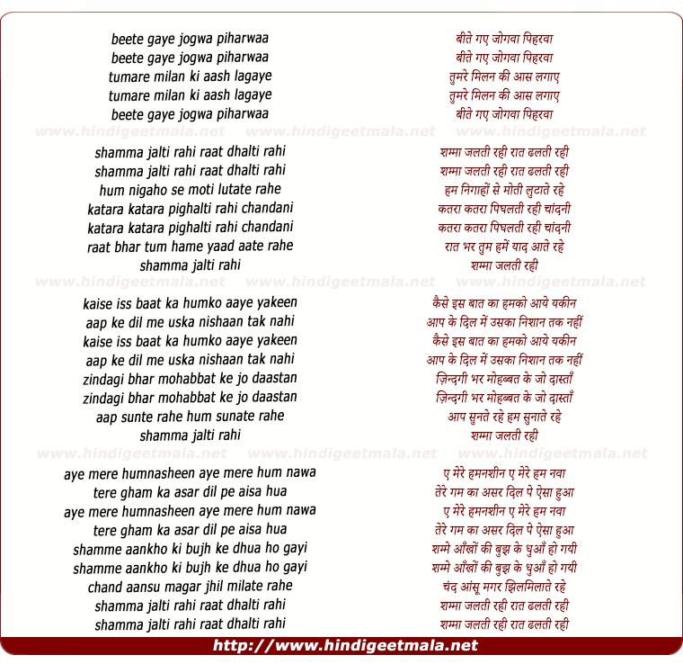 lyrics of song Shamma Jalti Rahi Raat Dhalti Rahi