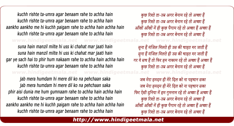 lyrics of song Kuchh Rishtey Ta-umr Agar Benaam Rahe