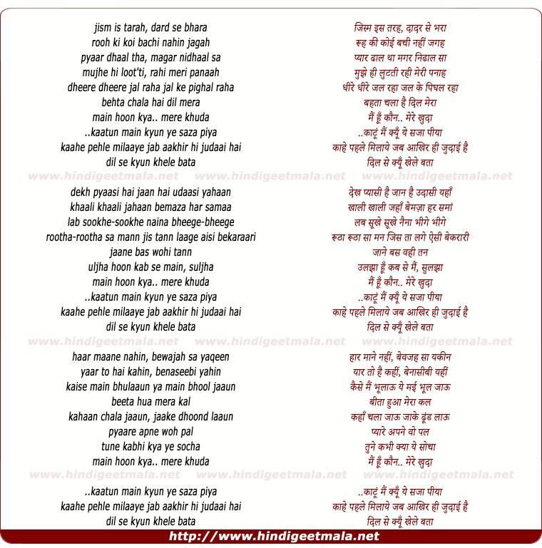 lyrics of song Mere Khudaa, Katu Main Kyu Ye Saza