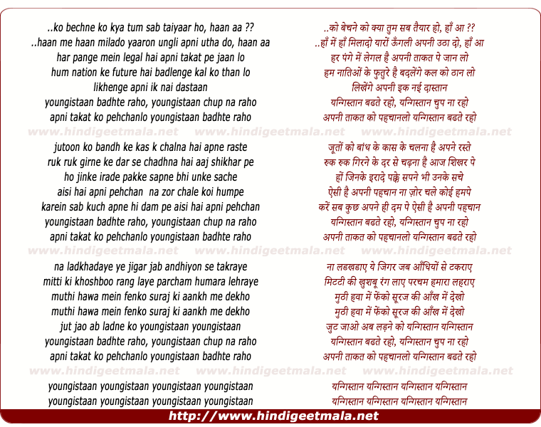 lyrics of song Youngistaan Anthem