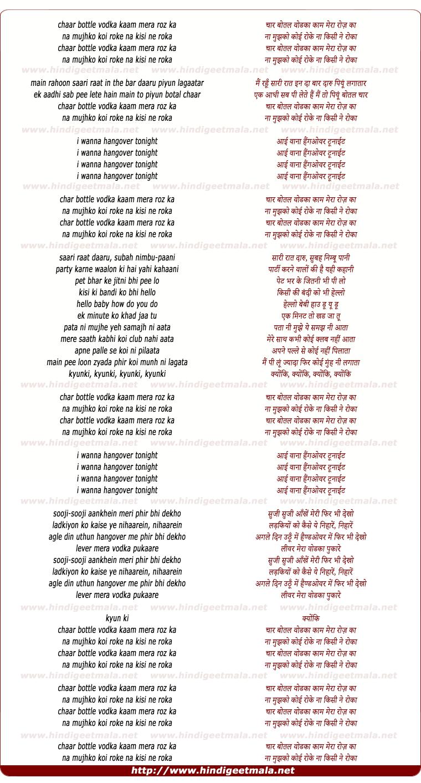 lyrics of song Chaar Botal Vodka Kaam Mera Roz Ka