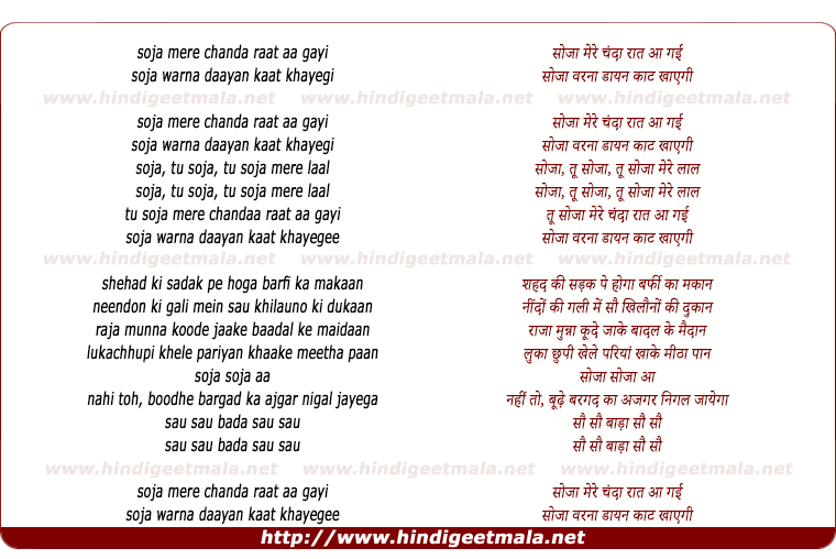 lyrics of song Lori Of Death, So Ja Mere Chanda