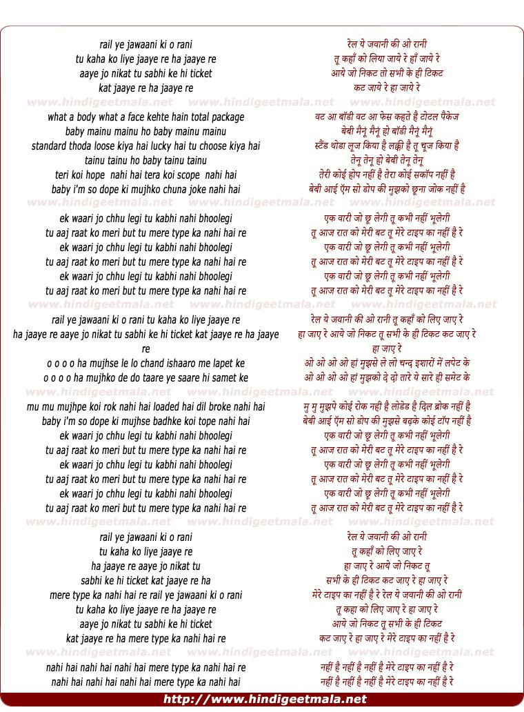 lyrics of song Tu Mere Type Ka Nahi Hai