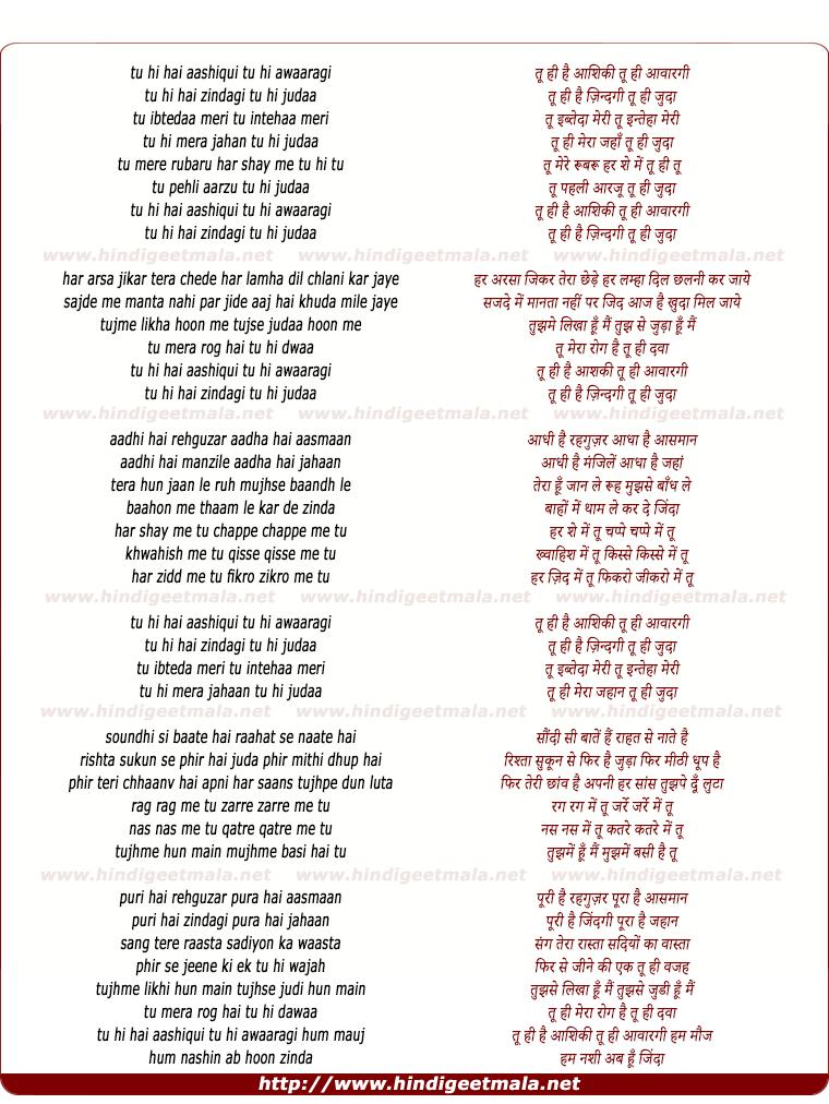 lyrics of song Tu Hi Hai Aashiqi Tu Hi Awaaragi