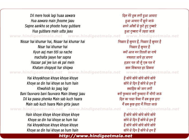 lyrics of song Dil Mere Hook Lagi Hua Aawara (Nissar)