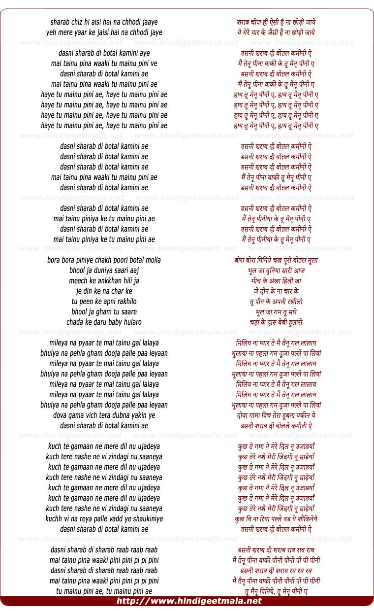 lyrics of song Dasni Sharab Dii