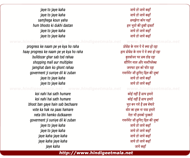 lyrics of song Jaaye To Jaaye Kaha