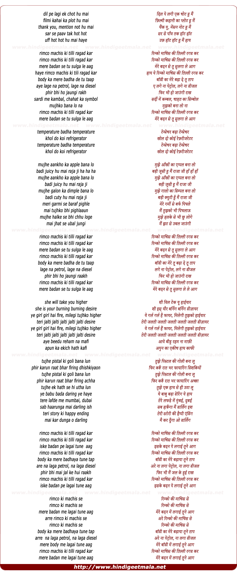 lyrics of song Rimco Machis Ki Tilli