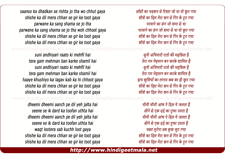 lyrics of song Sheeshe Ka Dil