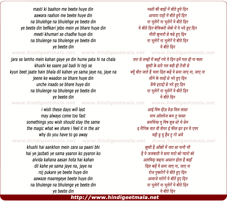 lyrics of song Ye Beete Din (Acoustic Version)