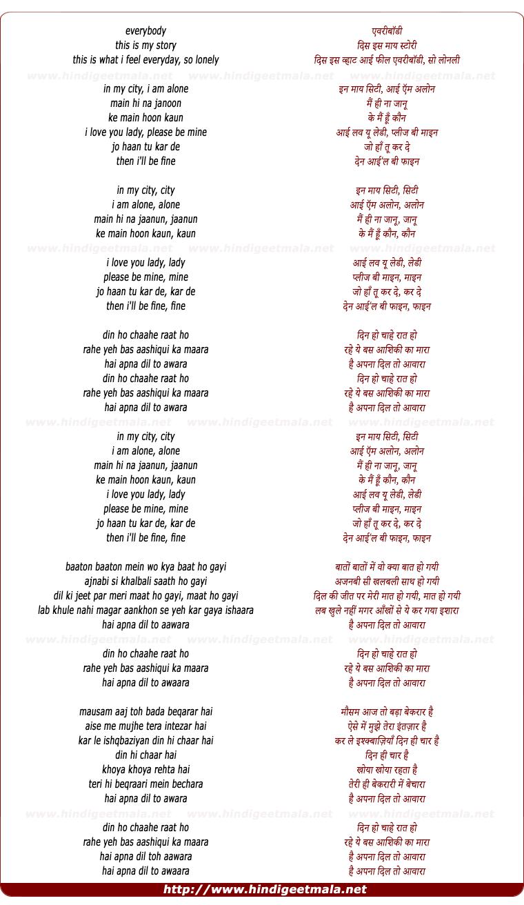 lyrics of song Hai Apna Dil To Aawara