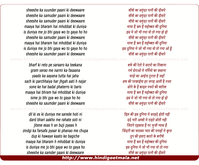 lyrics of song Sheeshe Ka Samundar