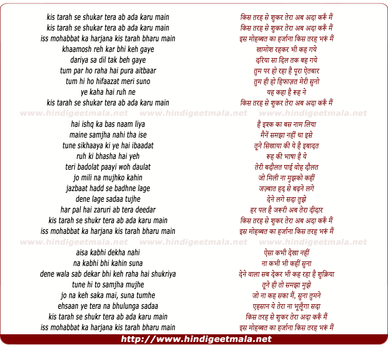 lyrics of song Kis Tarah Se Shukr Tera Adaa Karu Main